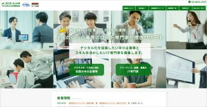 中小企業デジタル化応援隊事業ウェブサイト